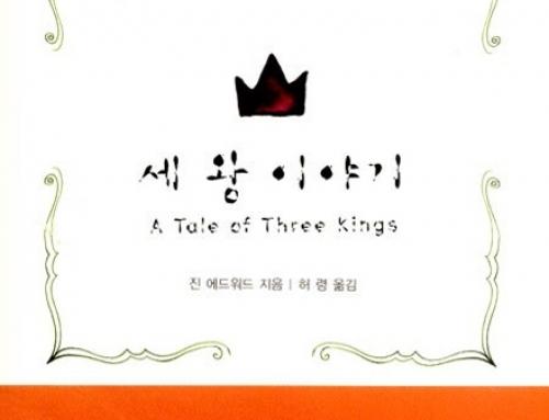 세 왕 이야기