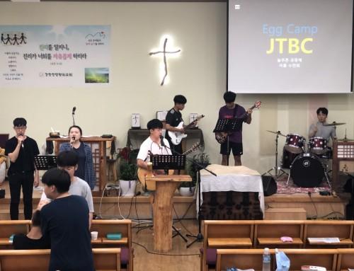2019 늘푸른공동체 JTBC Egg Camp